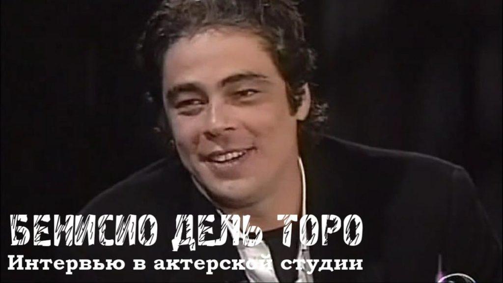 Daylightpeople.com Бенисио дель Торо - Интервью в Актерской студии / Benicio del Toro - Inside the Actors Studio