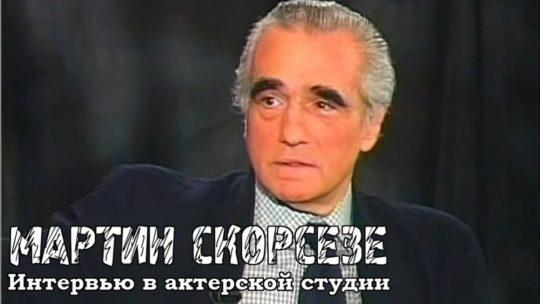 Daylightpeople.com Мартин Скорсезе - Интервью в Актерской студии / Martin Scorsese - Inside the Actors Studio