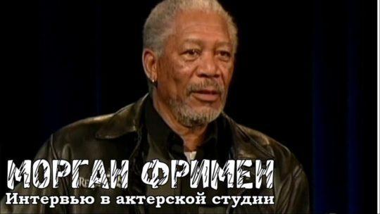 Daylightpeople.com Морган Фримен - Интервью в Актерской студии / Morgan Freeman - Inside the Actors Studio
