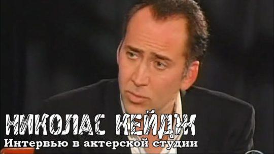 Daylightpeople.com Николас Кейдж - Интервью в Актерской студии / Nicolas Cage - Inside the Actors Studio