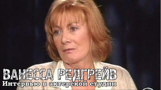 Daylightpeople.com Ванесса Редгрейв - Интервью в Актерской студии / Vanessa Redgrave - Inside the Actors Studio