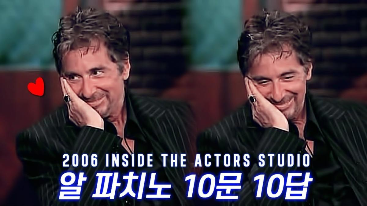 Daylightpeople.com 알파치노 10문10답 │Inside The Actors Studio : Al Pacino with The Questionnaires of James Lipton
